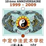 "Fanion ""Zhongding - 10eme Anniversaire"", 2009."