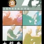 """Affiche """"Rencontres de Touishou"""", 2010. Non publié."""